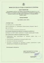 MLC 2006 SRPS Certificate
